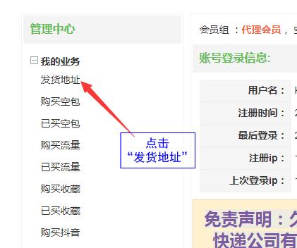 网页左侧管理中心—我的业务,点击发货地址。