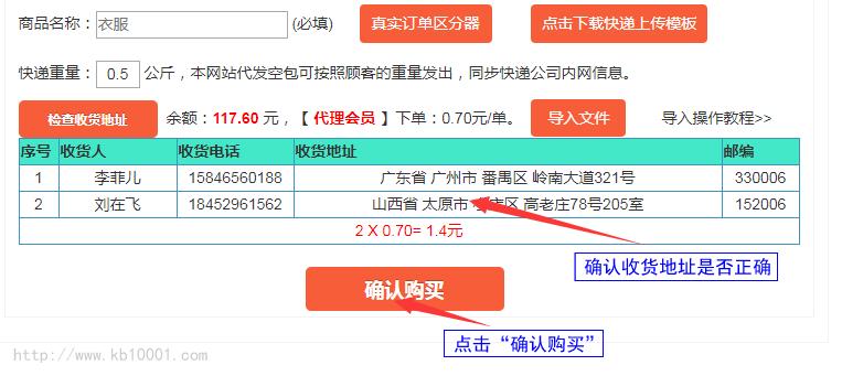 显示收货地址检查情况,确认购买。如果检查收货地址显示错误,又不知道怎么操作。